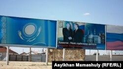 Билборд с изображением президентов Казахстана и России на въезде в поселок Торетам. Кызылординская область, 14 июля 2013 года.