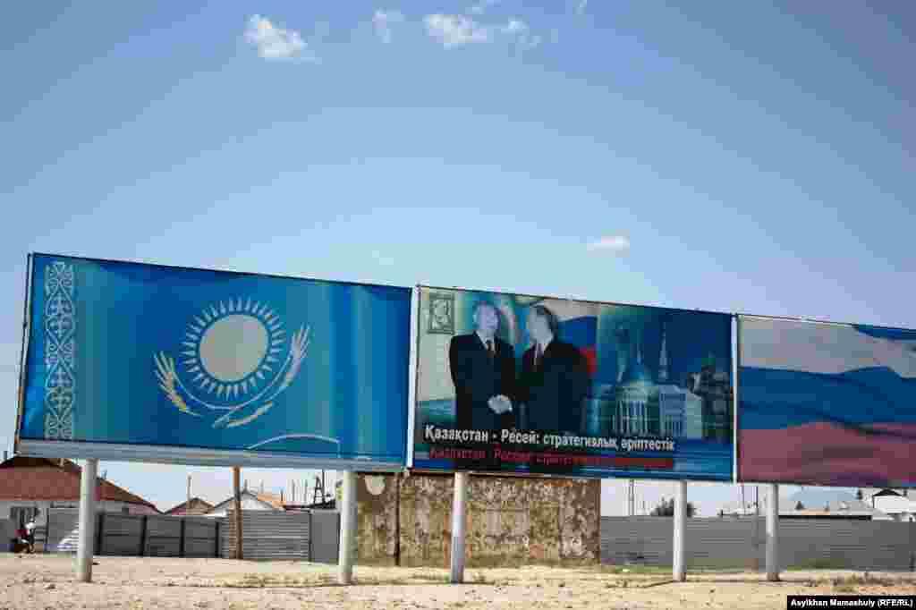 Төретам авылында Казакъстан һәм Русия президентларының кул кысышуын күрсәтүче реклам тактасы.