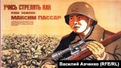 Агитплакат Великой отечественной войны