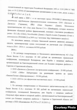 Страница экспертного заключения профессора Коновалова