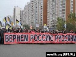 Марши русских националистов в Москве, ноябрь 2011