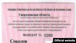 Участие Алексея Соколова в контроле за соблюдением прав заключенных санкционировала Общественная палата РФ