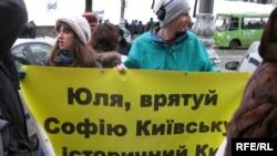 Акція проти забудови історичного центру Києва біля Кабміну, 12 січня 2009 року