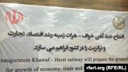 خط آهن هرات - خواف ۲۱۶ کیلومتر طول دارد که هفتاد وشش کیلومتر آن در خاک ایران موقعیت دارد و متباقی آن در خاک افغانستان موقعیت دارد.