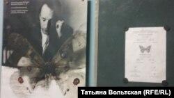 Экспозиция Музея В.В. Набокова