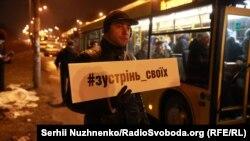 Активісти, які чекають звільнених полонених у Києві, 27 грудня 2017 року