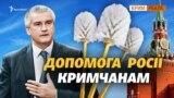 Кримчани в кризу отримають «2,5 туалетних йоржики» | Крим.Реалії