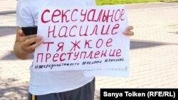 Плакат на проходившей в августе в столице акции за ужесточение наказания за сексуальное насилие.