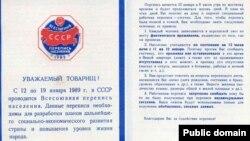 СССР-1989. Последняя перепись