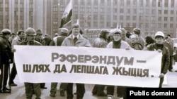 Мітынг БНФ і незалежных прафсаюзаў за рэфэрэндум, 1992. Фота Ўладзімера Спапагова