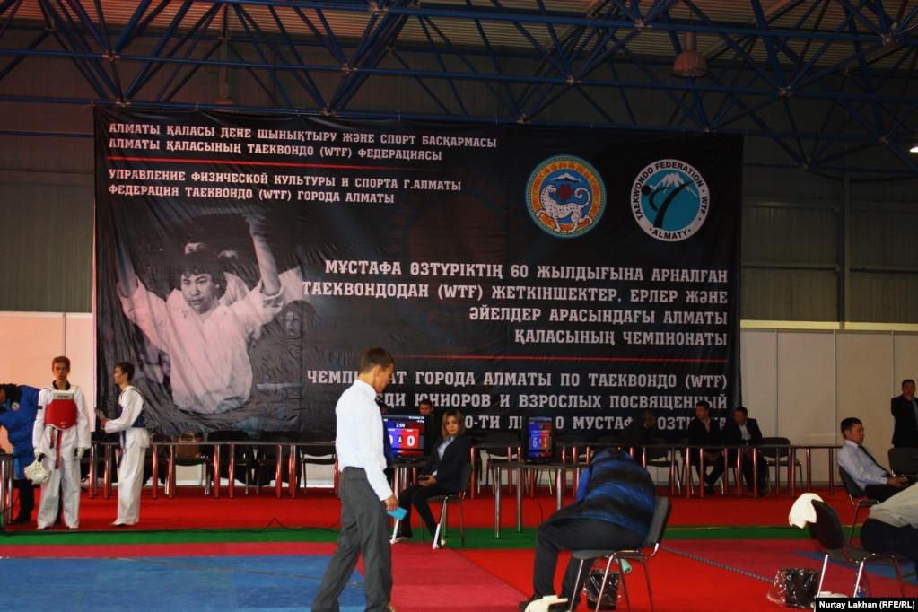 Мұстафа Өзтүріктің 60 жылдығына арналған таэквондодан (WTF) жеткіншектер, ерлер және әйелдер арасындағы чемпионат. Алматы, 11 қазан 2014 жыл.