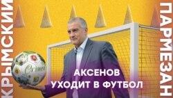 Аксенов уходит в футбол | Крымский.Пармезан