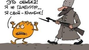 Sergey Elkinin karikaturası