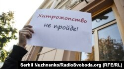 Акція протесту. Київ, 3 жовтня 2016 року