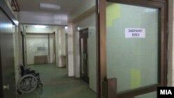 Инфективно одделение во Штипската болница. Илустрација.