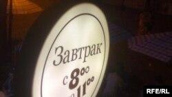 Кафе «Компот» на улице Дерибасовской в Одессе, Украина