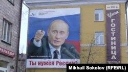 Реклама Народного фронта в Петрозаводске