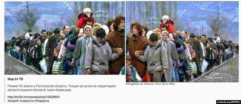 """Телеканал """"Мир 24"""" на своей странице в """"Фейсбуке"""" выдал беженцев из Косово в 1999 г. за беженцев с Украины в 2014-м. Сейчас эта фотография удалена. Еще раньше эту фотографию использовал сайт журнала """"Внешнеэкономические связи России""""."""