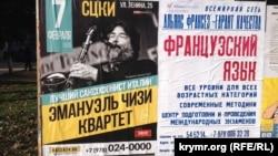 Афиша в Севастополе, 26 января 2018 года