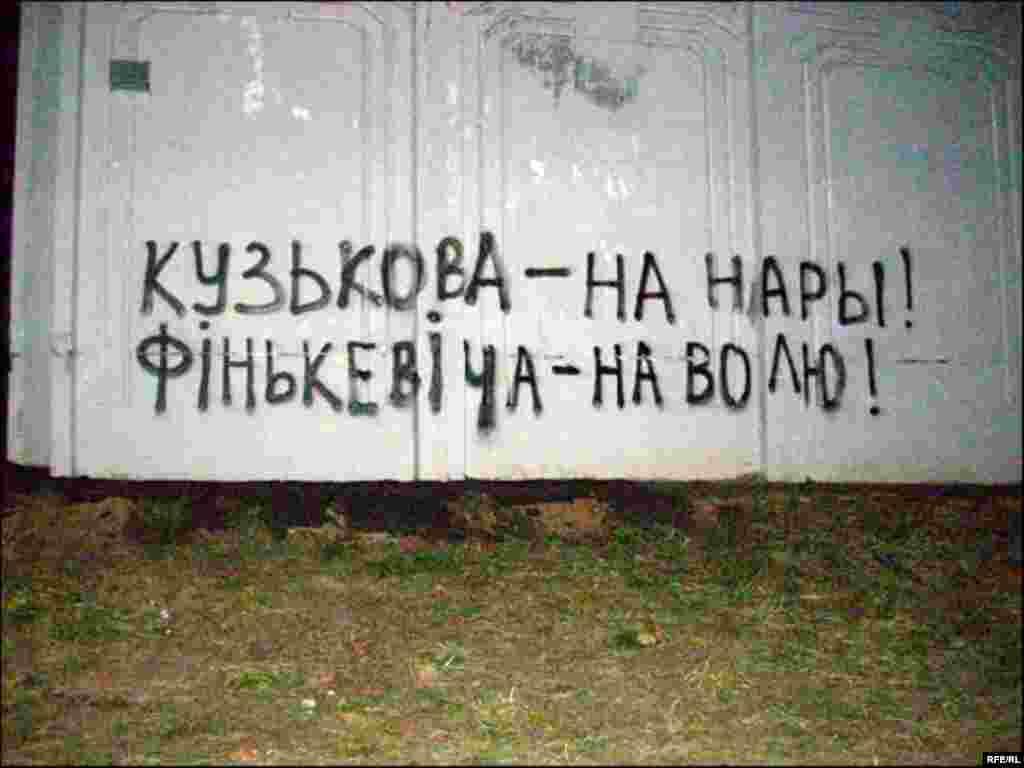 Графіці ў падтрымку Артура Фінькевіча, Менск, 9 студзеня
