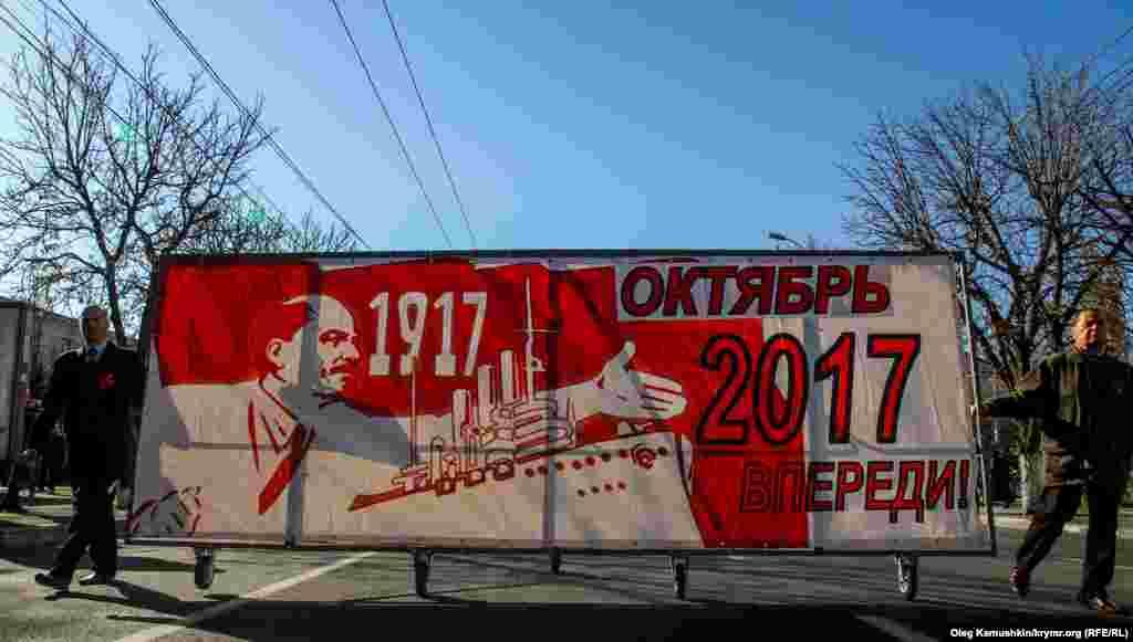 Банер «1917– жовтень 2017 попереду»