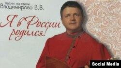 Красноярский депутат Владимир Владимиров