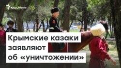 Крымские казаки заявляют об «уничтожении» | Доброе утро, Крым!