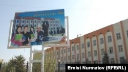 Ўш шаҳридаги собиқ Қирғиз-ўзбек университети