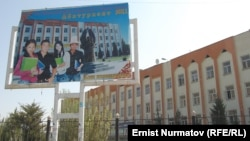 Оштогу Мамлекеттик социалдык университет