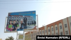 Ошский государственный социальный университет еще не получил официальной регистрации. Ош, октябрь, 2011 г.