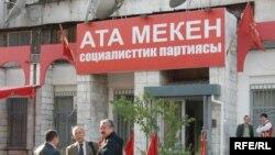 """Офис Социалистической партии """"Ата Мекен"""", Бишкек, 2 ноября 2010 года."""