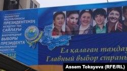 Предвыборный билборд с изображением известных людей, среди которых фигурист Денис Тен (первый слева), народная артистка Бибигуль Тулегенова (третья слева), чемпион мира по легкой атлетике Ольга Шишигина (вторая справа).