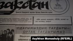 Публикация с призывом сохранить СССР в газете «Социалистік Қазақстан». 16 марта 1991 года.