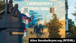 Графіті в Севастополі