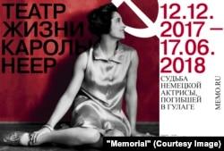 """Афиша выставки """"Театр жизни Каролы Неер"""""""