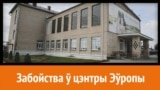 "Belarus - ""Murder in the center of Europe"" teaser image, 22Aug2019"