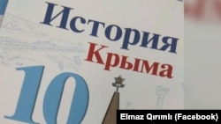 Российский учебник по истории Крыма для 10 класса