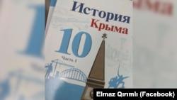 Російський підручник з історії Криму для 10-их класів