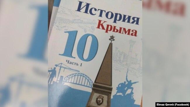 Учебник истории Крыма, 10 класс