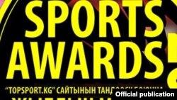 """""""Sports Awards-2018"""" өнөктүгүнүн эн белгиси."""