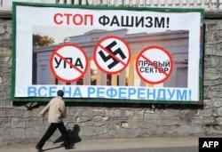 Пропагандистский плакат в Севастополе. Март 2013 года