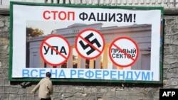 Билборд в Крыму, 13 марта 2014 года