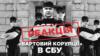 Заступник голови СБУ Демчина подає до суду проти журналістів «Схем»