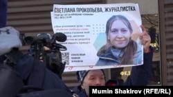 Пикет в поддержку журналистки Светланы Прокопьевой