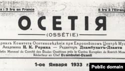 """Титульный лист журнала """"Осетия"""", редактируемого Дзамбулатом Дзанти"""