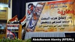 مؤتمر ضد عودة حزب البعث في البصرة