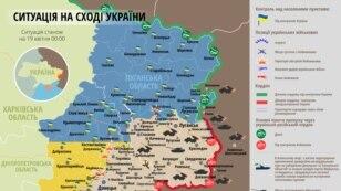 Ситуація в зоні бойових дій на Донбасі 19 квітня