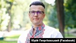 Юрій Георгієвський