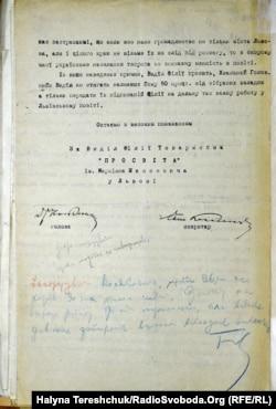 Підпис Євгена Коновальця