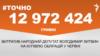"""<a href=""""https://docs.rferl.org/uk-UA/2018/07/03/c19bb13d-dfe5-4785-b775-f6f6e682ef55.pdf"""" target=""""_blank"""">ДЖЕРЕЛО ІНФОРМАЦІЇ</a><br /> Сторінка проекту Радіо Свобода<a href=""""https://www.radiosvoboda.org/z/17505"""" target=""""_blank"""">#Точно</a>"""
